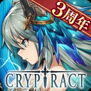 幻獸契約CRYPTRACT