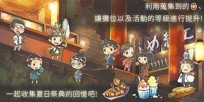 Screenshot 3: 昭和盛夏祭典故事 ~那一天無法忘記的煙火~