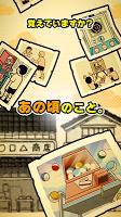 Screenshot 4: 昭和あるある ~心にしみる昭和シリーズ外伝~