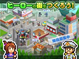Screenshot 1: 発進!!ヒーロー基地