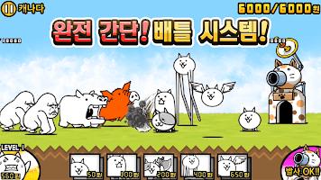 Screenshot 2: 냥코 대전쟁_한국판