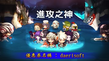 Screenshot 4: 進攻之神