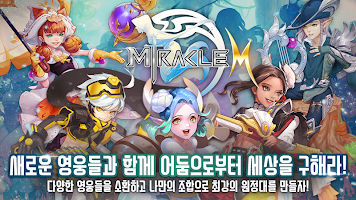 Screenshot 1: 미라클