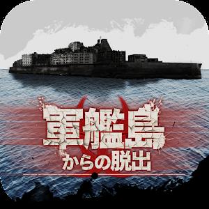 Icon: 脱出ゲーム 軍艦島からの脱出