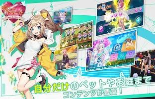 Screenshot 3: 舞之戀 | 日版