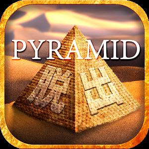 Icon: 脱出ゲーム ピラミッドからの脱出