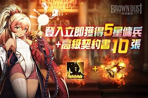 Screenshot 3: 棕色塵埃 (國際版)