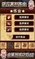 Screenshot 3: 快樂工房~探索煉金大冒險~