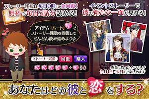 Screenshot 4: 【恋愛ゲーム無料アプリ】オトナの選択