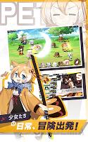 Screenshot 4: 諾亞幻想——魔法少女P.E.T.S! (日版)