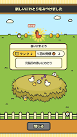 Screenshot 4: Egg Chick Chicken