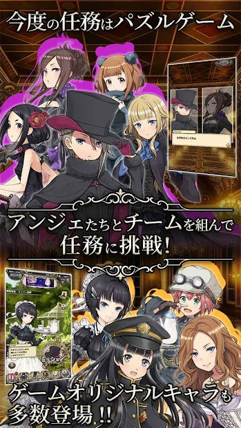 Princess Principal GAME OF MISSION