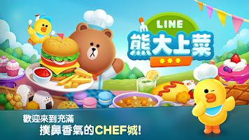 Screenshot 1: LINE 熊大上菜