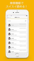 Screenshot 3: SKE48 Mail