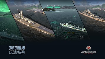 Screenshot 2: 戰艦世界閃擊戰