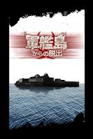 Screenshot 1: 脱出ゲーム 軍艦島からの脱出
