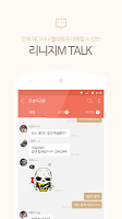 Screenshot 1: 天堂M Talk
