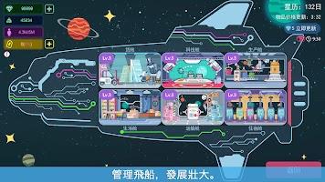 Screenshot 4: 星空浪人-探索交易放置經營