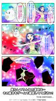 Screenshot 4: 星光少女Shake/ Pretty Rhythm Shake