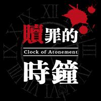 Screenshot 1: 贖罪的時鐘
