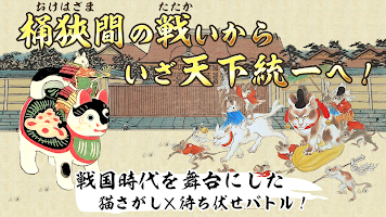 Screenshot 1: 猫なわばりウォーズ