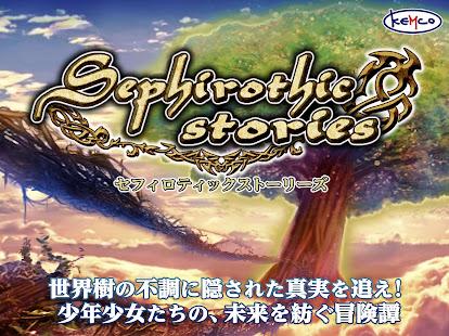 RPG Sephirothic Stories 試玩版