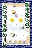 Screenshot 2: ねこだま 〜にゃんこ仕分けピンボール〜
