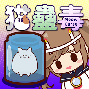 Icon: 고양이의저주 [MeowCurse]