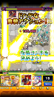 Screenshot 3: 怪物彈珠 | 日版
