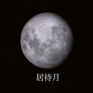 Icon: Japan Kanji name of the moon