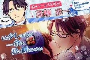 Screenshot 3: ダイヤモンドガール◆恋愛ゲーム無料女性向け人気!ラブコメストーリー