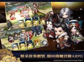 Screenshot 4: 東離劍遊紀之生死一劍