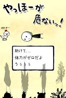 Screenshot 3: Yo-Hooo - Jump Rope