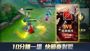 Screenshot 4: Garena 傳說對決 (AOV)