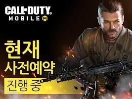 Screenshot 1: 決勝時刻Mobile | 韓版