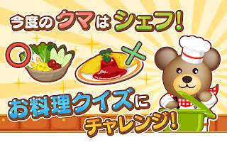 Screenshot 1: 小熊的廚房