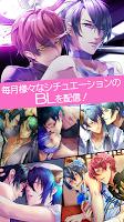 Screenshot 2: BL 女性向け恋愛ゲーム◆ケモ彼