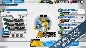 Screenshot 4: Medabots S: Unlimited Nova