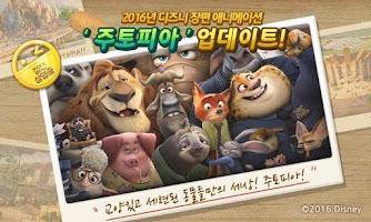 Screenshot 1: 디즈니 틀린그림찾기 for Kakao