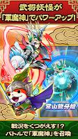 Screenshot 4: Yo-Kai Sangokushi