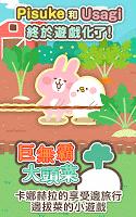 Screenshot 1: 卡娜赫拉的巨無霸大頭菜~享受邊旅行邊拔菜的小遊戲~
