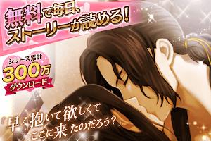 Screenshot 1: 逆源氏物語 | 日版