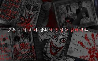 Screenshot 2: 탈출 게임 :주옥 -원한의 장-_한국버전