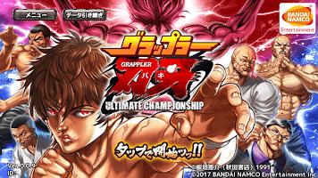 Screenshot 2: Baki the Grappler: Ultimate Championship