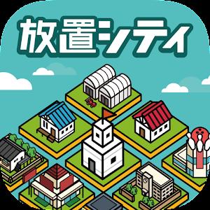 Icon: 放置シティ ~のんびり街づくりゲーム~