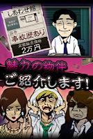 Screenshot 1: ニコニコまごころ不動産