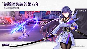 Screenshot 2: Honkai Impact 3rd   Chino Tradicional