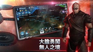 Screenshot 4: Star Trek Fleet Command