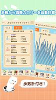 Screenshot 4: 喵咪計步~通過步數來育成貓咪~