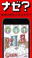 Screenshot 1: 【為何?什麼?】逃脫遊戲感的解謎益智遊戲